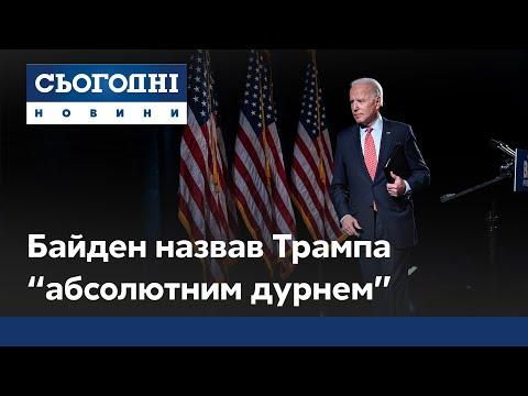 Передвиборчий скандал у США: Джо Байден назвав Трампа дурнем