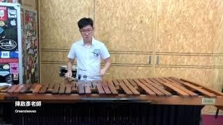 Publication Date: 2020-08-24 | Video Title: 佛教中華康山學校 樂器班簡介   敲擊