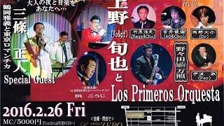 Mix - 城ヶ崎ブルース・小樽の人よ・二人の世界・その名はフジヤマ ♬上野旬也とLos Primeros Orquesta