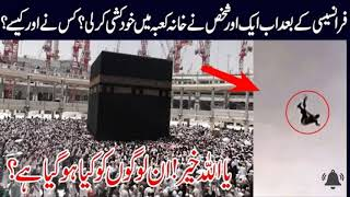 Masjid Ul Haram Latest News | Khana Kaaba Today News Updates | Saudi Arabia News | 15 June 2018