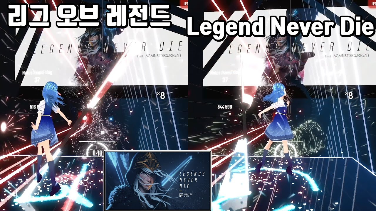 [비트 세이버 양날검] 레전드 네버 다이 'Legends Never Die' - 리그 오브 레전드 League of Legends