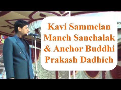 Kavi Sammelan Manch Sanchalak & Anchor Buddhi Prakash Dadhich || Rajasthan Tonk ||