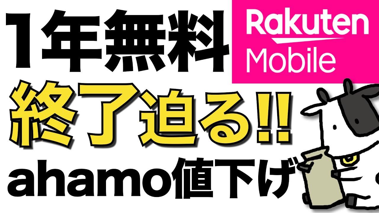楽天モバイル1年無料の終了日確定!ahamo(アハモ)が衝撃値下げ!【お得な契約タイミング】