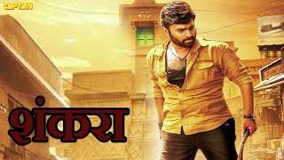Shankara Full Hindi Dubbed Movie | Nara Rohit | Regina Cassandra | Hindi Dubbed Action Movies