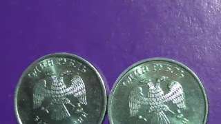 Редкие монеты РФ. 1 рубль 2014 года