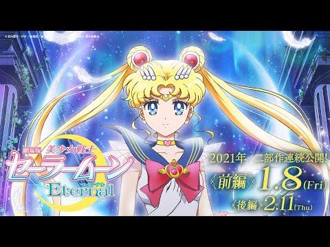 劇場版「美少女戦士セーラームーンEternal」《前編》6戦士の<変身シーン特別映像>解禁!/Pretty Guardian Sailor Moon Eternal