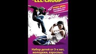 �������� ���� студия танцев LLL-GROUP (эль  групп) г.Кривой Рог ������