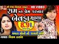 Ram Mane Prem Karnar Bewafa Malya || Vikram Thakor || મમતા સોનીની શાયરી સાથે || Latest Gujarati Song