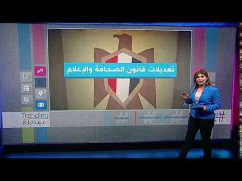بي_بي_سي_ترندينغ | انتقادات لمشروع #قانون_الصحافة الجديد في #مصر، تعرف على تفاصيله  - نشر قبل 2 ساعة
