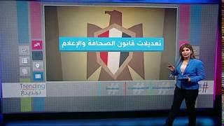 بي_بي_سي_ترندينغ | انتقادات لمشروع #قانون_الصحافة الجديد في #مصر، تعرف على تفاصيله