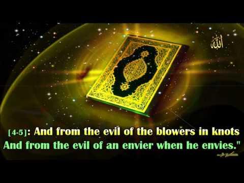 SURAH AL FALAQ Chapter 113 Recited by AbdulRahman As Sudais