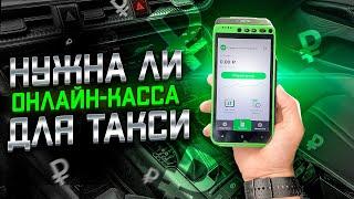 Фото Нужна ли онлайн касса / Позитивный таксист