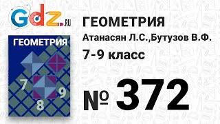 № 372 - Геометрия 7-9 класс Атанасян