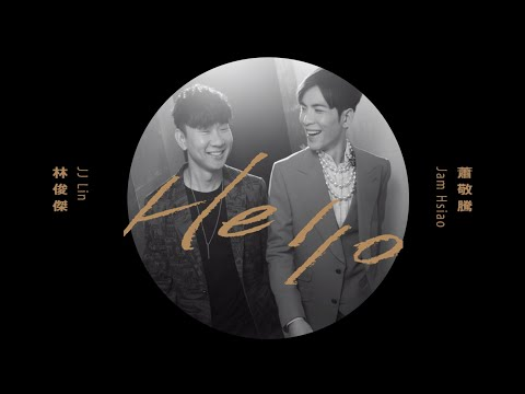 蕭敬騰 Jam Hsiao X 林俊傑 JJ Lin《Hello》Official Music Video
