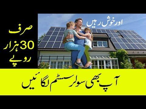 Sasta Solar System in Mardan Kpk by Azmat Shah    Solar Energy System for Home in Pakistan