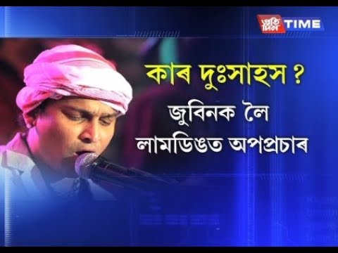 Social media posts urge people to boycott Zubeen Garg's performance at Lumding