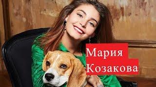 Козакова Мария. Биография. ЛИЧНАЯ ЖИЗНЬ