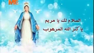 مديح لتمجيد السيدة العذراء مريم - السلام لك يا مريم يا أم الله القدوس