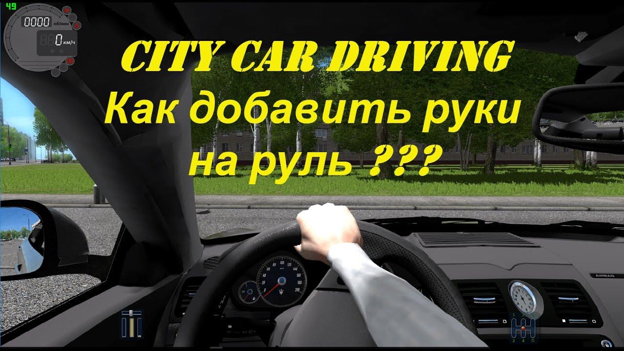 Как city car driving сделать русским фото 319