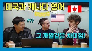 미국과 캐나다 영어는 다르다! (American English vs. Canadian English) #미국 #캐나다 #영어 #차이 Video