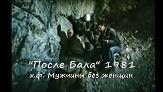 песня После бала 1981 х/ф Мужчины без Женщин КиргизФильм. Д.Маликов 1999