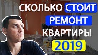 Сколько стоит ремонт квартиры в 2019 году! Ремонт в Москве!<