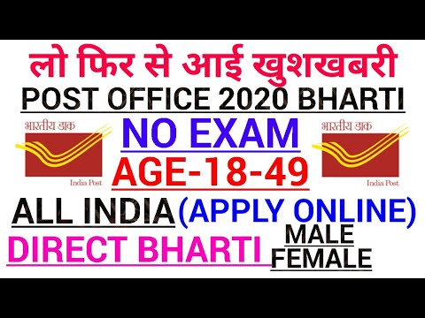 Post Office Recruitment 2020|Post Office Vacancy 2020|Govt jobs in jan 2020|Latest govt jobs 2020