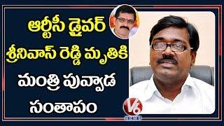 Minister Puvvada Ajay Condolences To Driver Srinivas Reddy  Telugu News