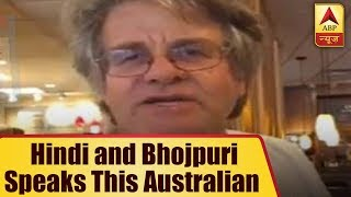 Hindi and Bhojpuri Speaks This Australian, Video Goes Viral | ABP News