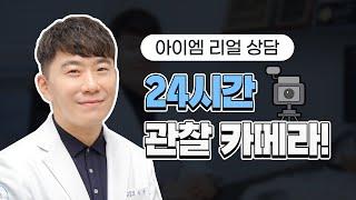 [대전둔산동피부과] 아이엠피부과 관찰 카메라, 24시간…