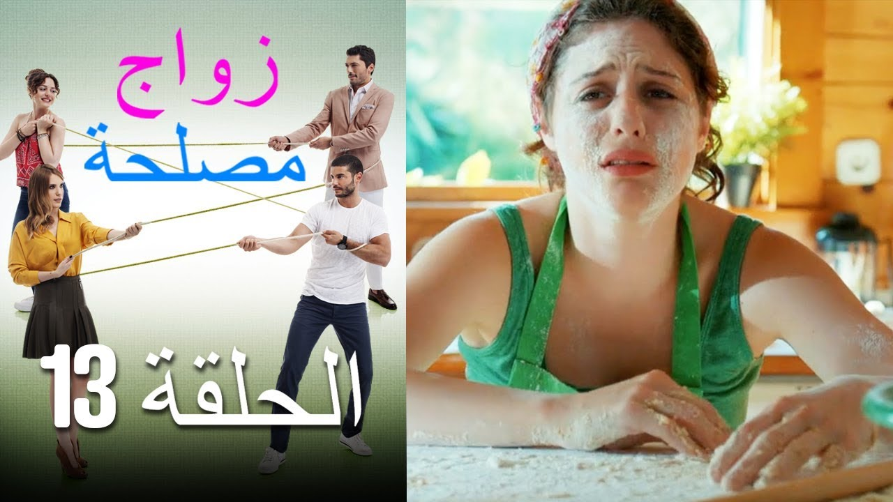 مسلسل زواج مصلحه مدبلج الحلقه (13)