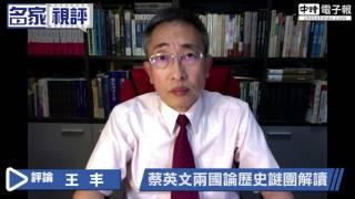 名家視評》王丰:蔡英文兩國論歷史謎團解讀
