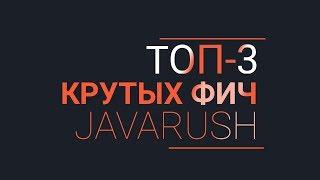 Топ-3 фичи JavaRush