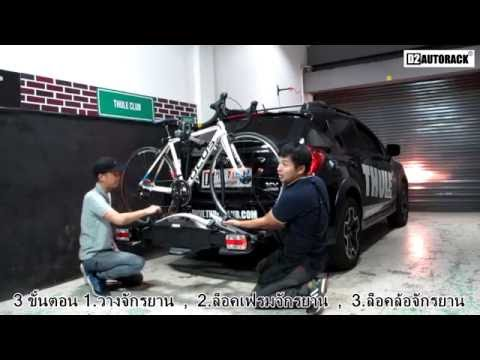 Exclusive Review แร็คจักรยาน THULE VeloCompact 925 By THULE CLUB (D2AutoRack)