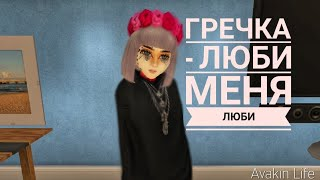 Avakin Life Clip // By : Ava Gus // Гречка - Люби меня люби
