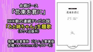 花束を君に 編曲:石若雅弥 カワイ出版刊 (半音上げて演奏しています)