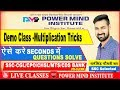 Power Mind Institute || Banking Maths By Dharm Sir || Demo Class -Multiplication Tricks