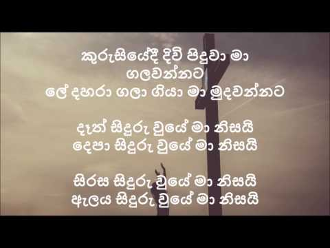 කුරුසියේදී දිවි පිදුවා මා ගලවන්නට - Sinhala Hymn