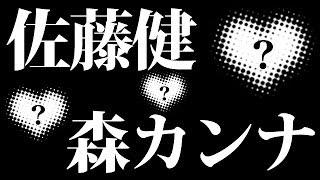 俳優・佐藤健さんの新しいお相手の噂がニュースになりました。 まぁまだ...