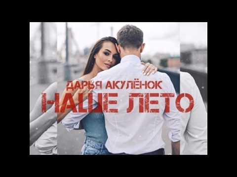 Дарья Акулёнок - НАШЕ ЛЕТО