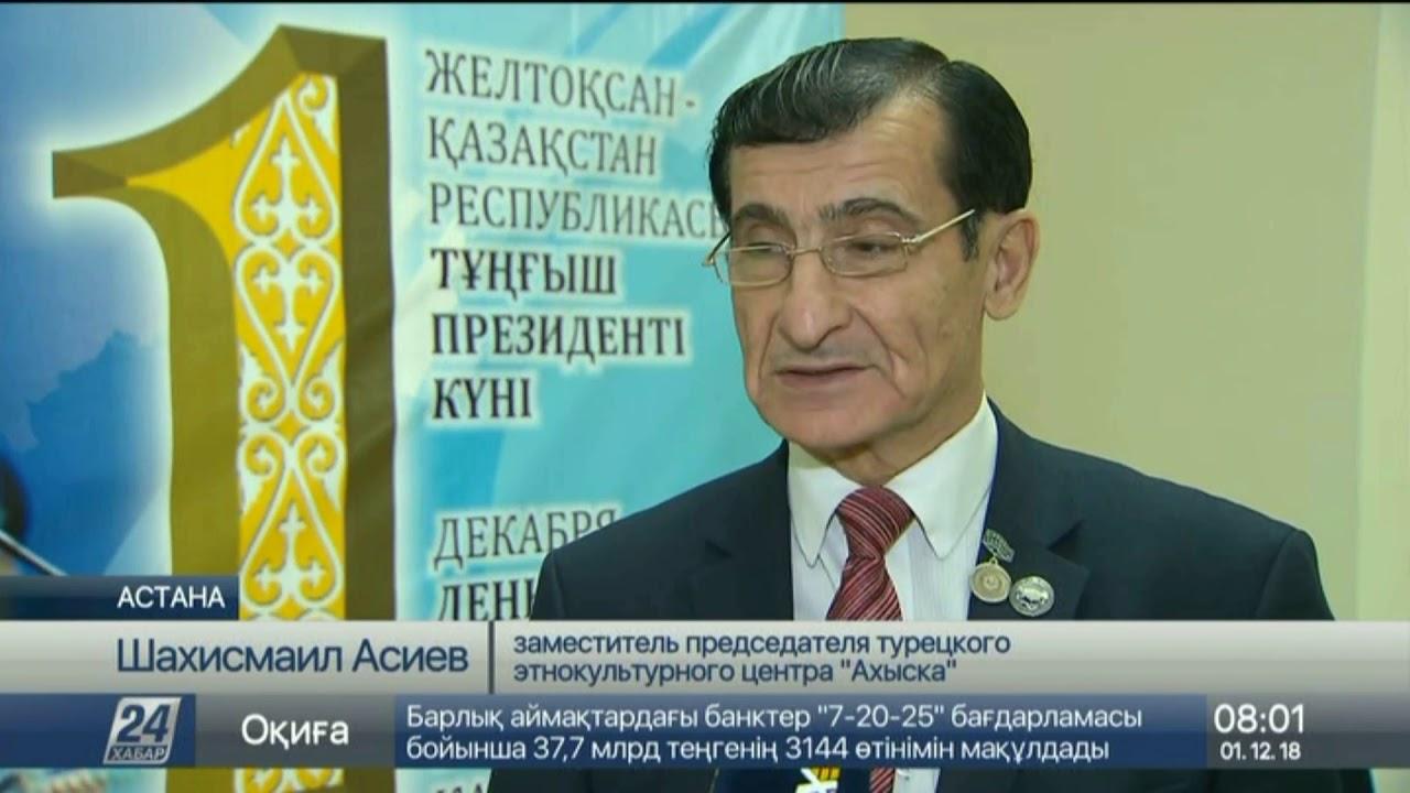 День Первого Президента отмечают в Казахстане - YouTube