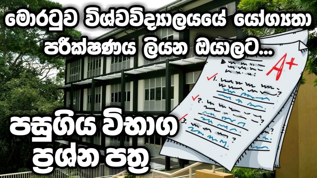 Past Papers For Moratuwa University Aptitude Test Shan Creation Youtube