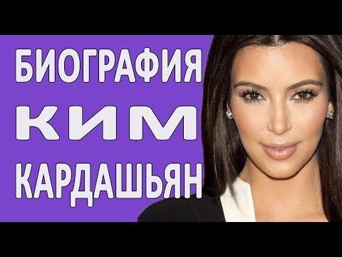 Настоящая Биография Ким Кардашьян