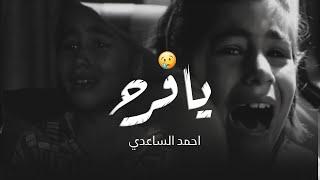 يافرح | احمد الساعدي | علي عذاب | للطفلة الراحلة فرح | 2020