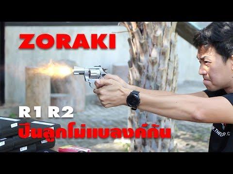 รีวิว ปืนลูกโม่แบลงค์กัน Zoraki R1 R2