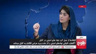 MEHWAR: Issue of Insurgents Infiltrating Kabul Discussed/محور: چگونه گی رسیدن هراس افگنان به پایتخت