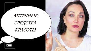 Аптечные средства красоты Видео 9