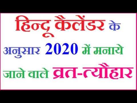 Forex calendar 2020 india