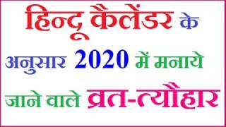Hindu Festivals Calendar 2020 - Hindu Calendar 2020 Festivals & Vrat | 2020 festival calendar india