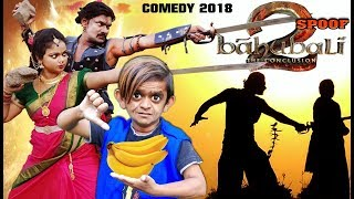 Part-2 बाहुबली केले वाला Bahubali Banana Man | Khandesh Comedy 2018 | Funny Video
